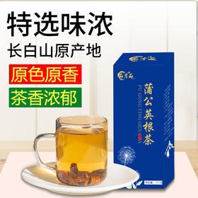 【四季不上火必备】长白山原产地野生蒲公英根茶250g*4盒 零添加无杂质