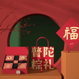 普陀山粽子礼盒
