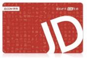 京东购物卡20元