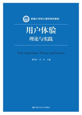用户体验:理论与实践(新编21世纪心理学系列教材)