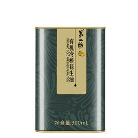 冷榨有机花生油900ml/瓶  900ml-3L|精选原料 高营养 低油烟 自然清香【粮油特产】