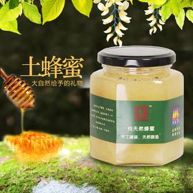 【半岛商城】贵州土蜂蜜 500g*2罐/盒 天然酿造手工灌装 全国包邮