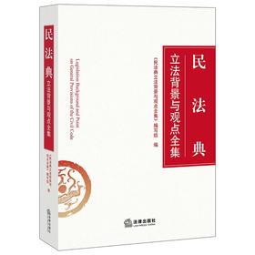 民法典立法背景与观点全集 法律出版社 2020年新版