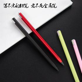 新款8色永恒笔 可擦笔 无需墨水 老不死金属笔