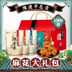 重庆特产磁器口陈建平麻花多口味零食袋装送礼佳品礼盒装400g