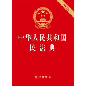 中华人民共和国民法典 64开便携版 压纹烫金版 2020年新版 法律出版社