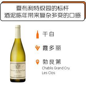 2017年路易亚都夏布利克洛特级园白葡萄酒 Louis Jadot Chablis Grand Cru Les Clos 2017
