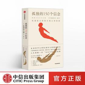 孤独的150个信念 松浦弥太郎的自我认知指南 松浦弥太郎著 励志 自我实现 自我认知 中信出版社图书 正版