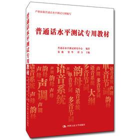 【官方现货】普通话水平测试专用教材(AI智能测评版)