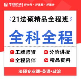 【精品全程班】2021法硕考研精品全程班