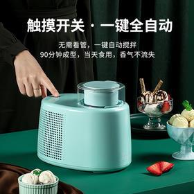 【欢乐冻起来】杰滋Jazz冰淇淋雪糕机小型家用儿童全自动自制冰激凌