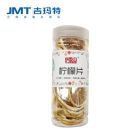 吉玛特丨柠檬片80g/袋【同城配送】