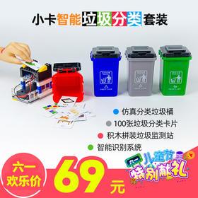 六一儿童节丨小卡智能垃圾分类益智玩具