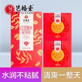 【花茶组合装】艺福堂  红豆薏米茯苓茶1盒  搭  赤小豆薏米芡实茶2盒