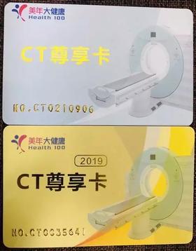低剂量螺旋肺部CT体检卡