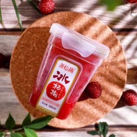 【网红冰镇杨梅汁】 夏季解暑神器 每一口都是流动的仙居杨梅