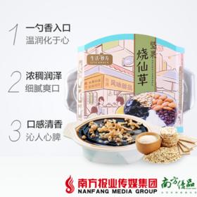 【珠三角包邮】生活妙方 坚果烧仙草  225g/盒  3盒/份(6月6日到货)