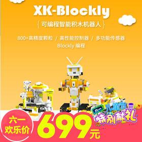 六一儿童节丨小卡可编程智能积木机器人XK-Blockly-S3,顺丰包邮