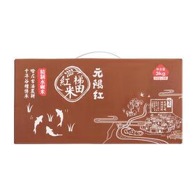 【营养佳品】传承1300多年民族传承原始农耕古法水碾红米6斤装