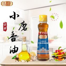 承乾坊小磨芝麻香调和油100ml/瓶油|黄金植物调和油 传统工艺 营养美味【粮油特产】