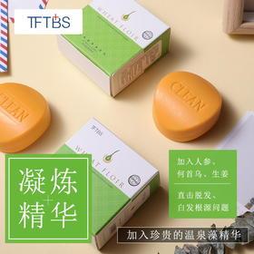 【买2送1,限时特惠】植物茶麸洗发皂,净螨去屑,清爽控油养护头皮,重塑健康秀发