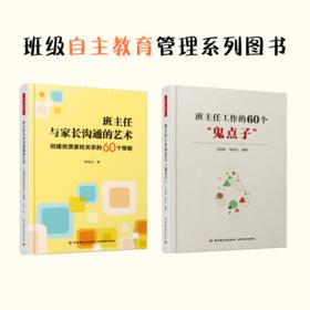 万千教育·班级自主教育管理系列图书