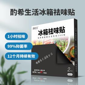 【冰箱祛味贴】轻松除异味 sha菌保鲜 CCTV品质优选栏目入围品牌 一贴用一年,呵护全家