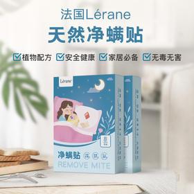 【买2送1】法国乐然尼Lérane净螨贴  天然植物萃取 螨虫一网打尽 母婴可用安全 99%有效除螨率