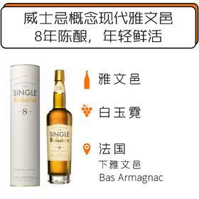 """圣马雅文邑""""单一""""系列(8年、12年、15年) Armagnac Single de Samalens"""