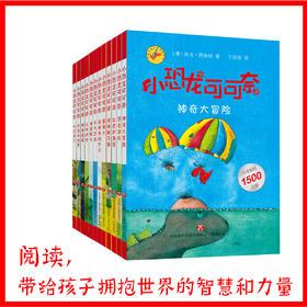 小恐龙可可奈全12册  一套关于友情、探索精神和想象力的经典桥梁书