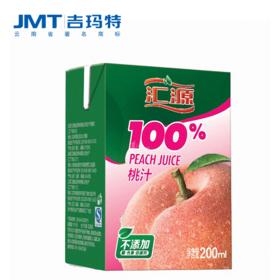 吉玛特丨汇源100%桃复合果汁200ml/盒【同城配送】