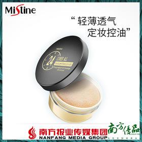【全国包邮】泰国Mistine24小时透气散粉定妆粉扑女(72小时发货)