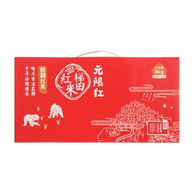 【爱心购】可食用的文化遗产  精制红米3kg红色礼盒装