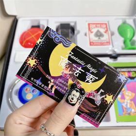 魔法秀魔术大礼盒变魔术道具 套装 全套儿童小玩具六一儿童节礼物 共22件道具