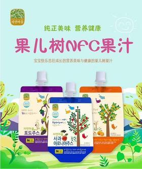 韩国Nature Village 果儿树NFC鲜榨果汁6个月+