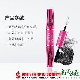 【全国包邮】泰国Mistine4D双头睫毛膏 粉管(72小时内发货)