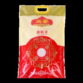 【玉豪油粘米】 2.5kg/5kg (新基塬粮油)