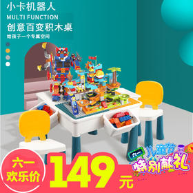 六一儿童节丨小卡积木桌赠送大小颗粒积木+椅子+收纳盒