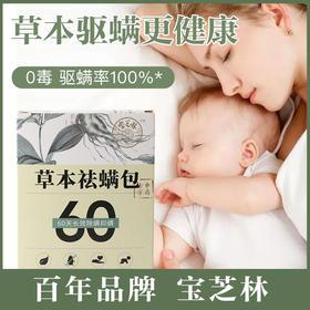 买2送1【百年品牌宝芝林 草本祛螨包】将螨虫一网打尽 60天持续除螨 0毒安全 孕婴可用 除螨包一盒/3片 本草说联名款 | 基础商品