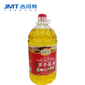 吉玛特丨醉自然罗平菜籽油一级5L桶【同城配送】