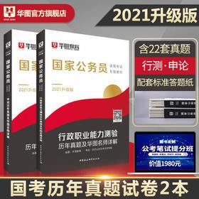 2021-升级版国家公务员录用考试专用(历年真题试卷)行测+申论 共2本