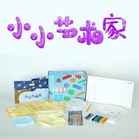 小卡盒子-小小艺术家