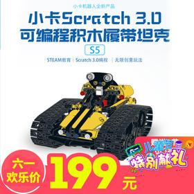 六一儿童节丨小卡Scratch3.0可编程积木履带坦克 S5(前100名赠送价值99元5节Scratch在线编程课))