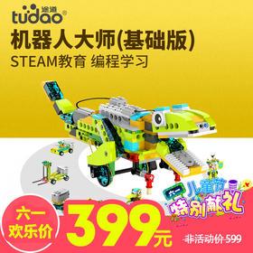 六一儿童节丨机器人大师基础版