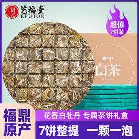 【优选】艺福堂 福鼎清沄老白茶 陈年特级  7饼装 白牡丹茶饼超薄茶饼 150g*7