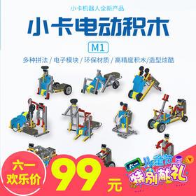 六一儿童节丨小卡十合一电动积木M1
