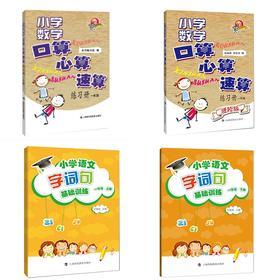 小学生数学、语文练习册 一年期共4册/ 二年级共4册/ 三年级共4册