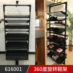 616001B 360度旋转鞋架 黑色(联系客服享受专属价格)