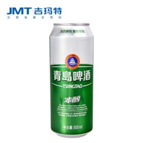 吉玛特丨青岛冰醇啤酒8度500ml/罐【同城配送】