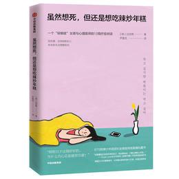 虽然想死 但还是想吃辣炒年糕 白世熙 著 温暖 治愈 疗伤  心理困惑 台湾诚品书店畅销 中信出版社图书